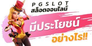 PGSLOT เล่นสล็อตออนไลน์ มีประโยชน์อย่างไร!