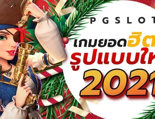 PG SLOT เกมยอดฮิต รูปแบบใหม่ 2021