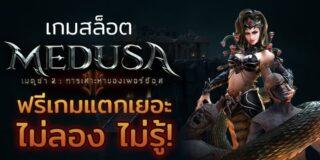 เกมสล็อต Medusa II ฟรีเกมแตกเยอะ ไม่ลอง ไม่รู้!