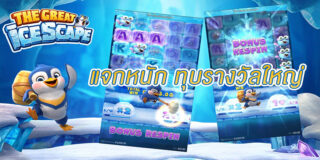 The Great Icescape เกมสล็อตมาแรง