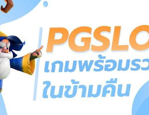 PGSLOT เกมพร้อมรวยในข้ามคืน
