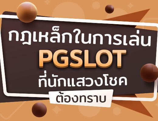 กฎเหล็กในการเล่น PGSLOT ที่นักแสวงโชคต้องทราบ